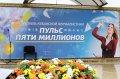 Епархиальные СМИ приняли участие в краевом фестивале «Пульс пяти миллионов – 2012»